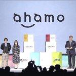 ドコモの格安プランahamoが値下げを発表、大手キャリアでは最安に!