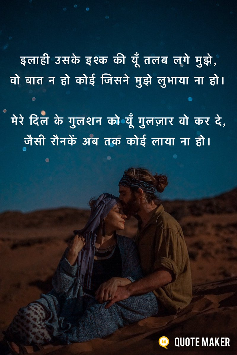 #BREAKING #Ishqbaaaz #follow #GhumHaiKisikeyPyaarMeiin #fridaymorning #urdupoetry #shayari #hindiquotes #Hindi #poetrycommunity #followme #kavita #love #quote @amarujalakavya @JashneRekhta @Pratilipi_Hindi @NBTDilli