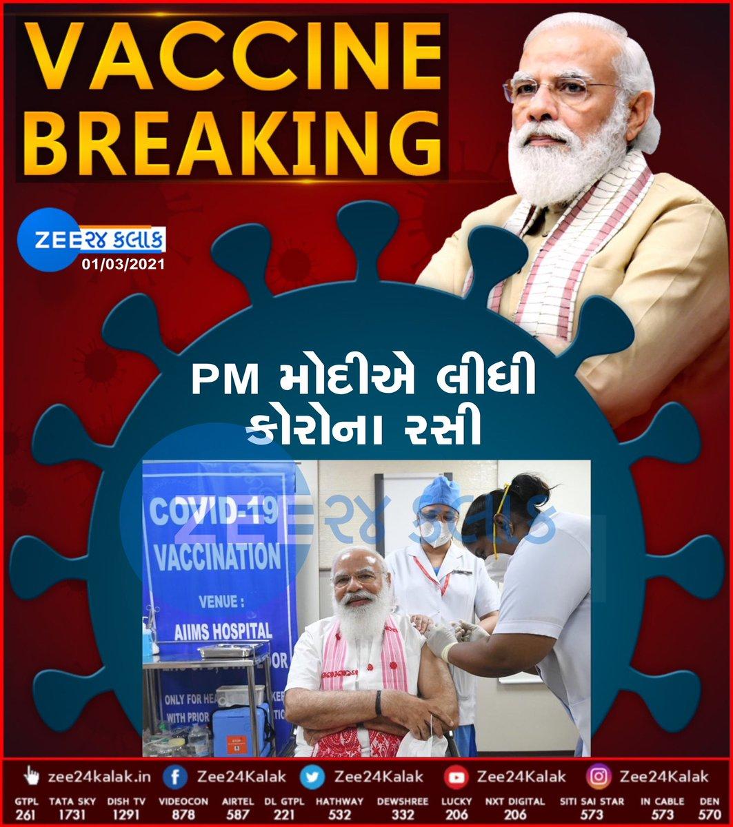 BIG BREAKING: PM @narendramodi એ કોરોના રસીનો પહેલો ડોઝ દિલ્લી AIIMS ખાતે લીધો.. @PMOIndia @MoHFW_INDIA   #CoronaVaccine #Vaccination #NarendraModi