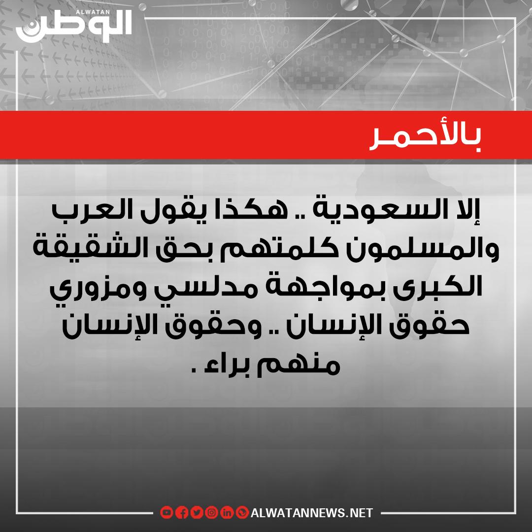 عاجل | بالأحمر ....  #الوطن #الوطن_تنبض #صحيفة_الوطن #البحرين # السعودية