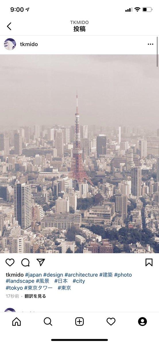#japan #design #architecture #建築 #photo #landscape #風景 #日本 #city