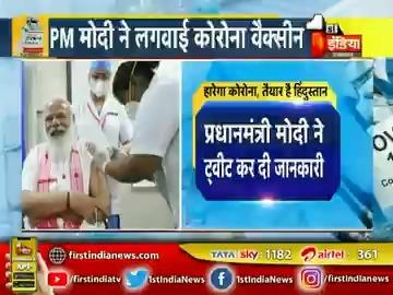 PM Narendra Modi ने लगवाई Corona Vaccine, दिल्ली एम्स में लगवाई वैक्सीन  #CoronaVaccination @narendramodi