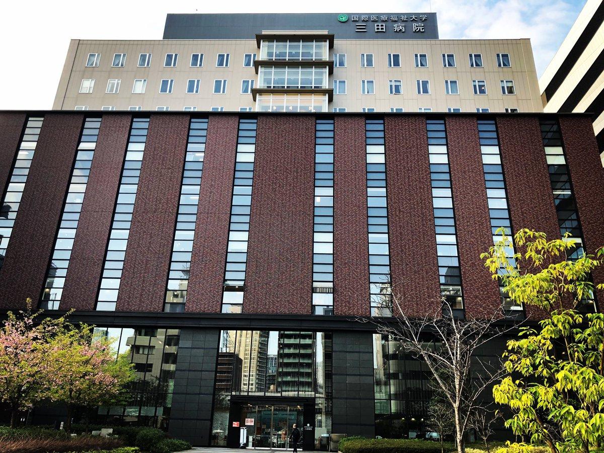 国際 医療 福祉 大学 三田 病院