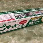 密かなブーム?スーパーで買った刺身が「お店の激うま刺身」になるんだって。