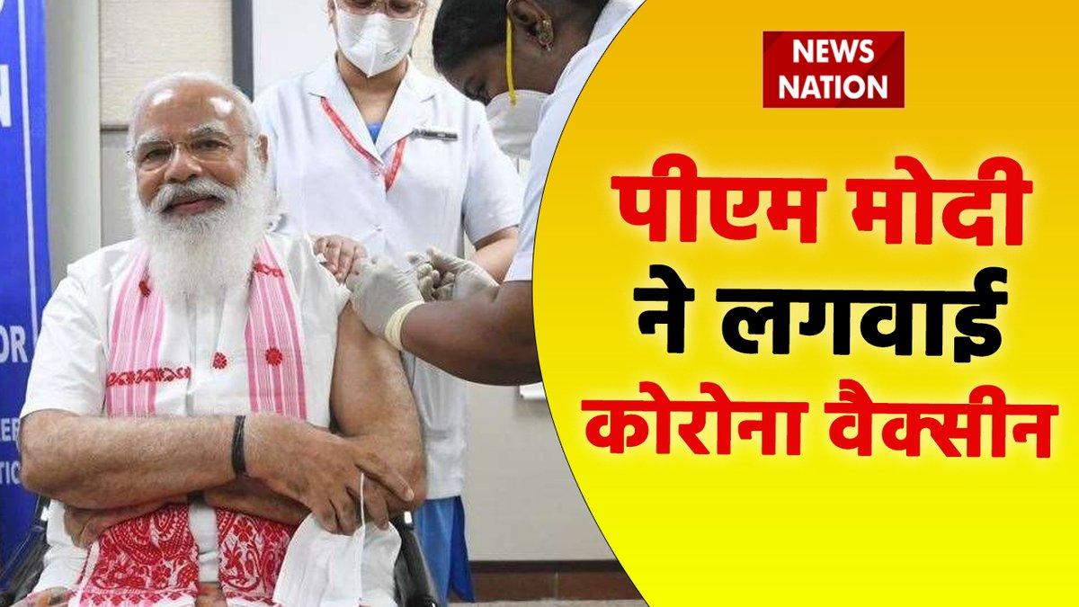 #CoronaVaccination: पीएम मोदी ने कोरोना वैक्सीन लगवाई  #NewsNation #VaccinateWithNewsNation #COVID19 @narendramodi @PMOIndia @MoHFW_INDIA   Watch video:   Website:
