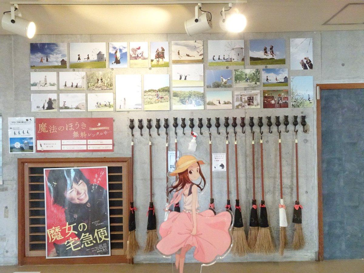 test ツイッターメディア - 今日の高木さんは、魔女の宅急便 魔法のホウキと高木さん🧹  小豆島オリーブ公園 オリーブ記念館でホウキを貸し出しています。  この高木さんにホウキを持たせて飛んで欲しいな~  #高木さんめ #今日の高木さん #魔法のホウキ #魔女の宅急便 #小豆島オリーブ公園 #小豆島 https://t.co/0ByQocl7SJ