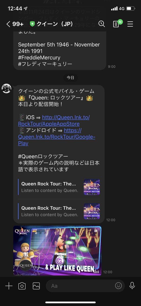はい? #queen
