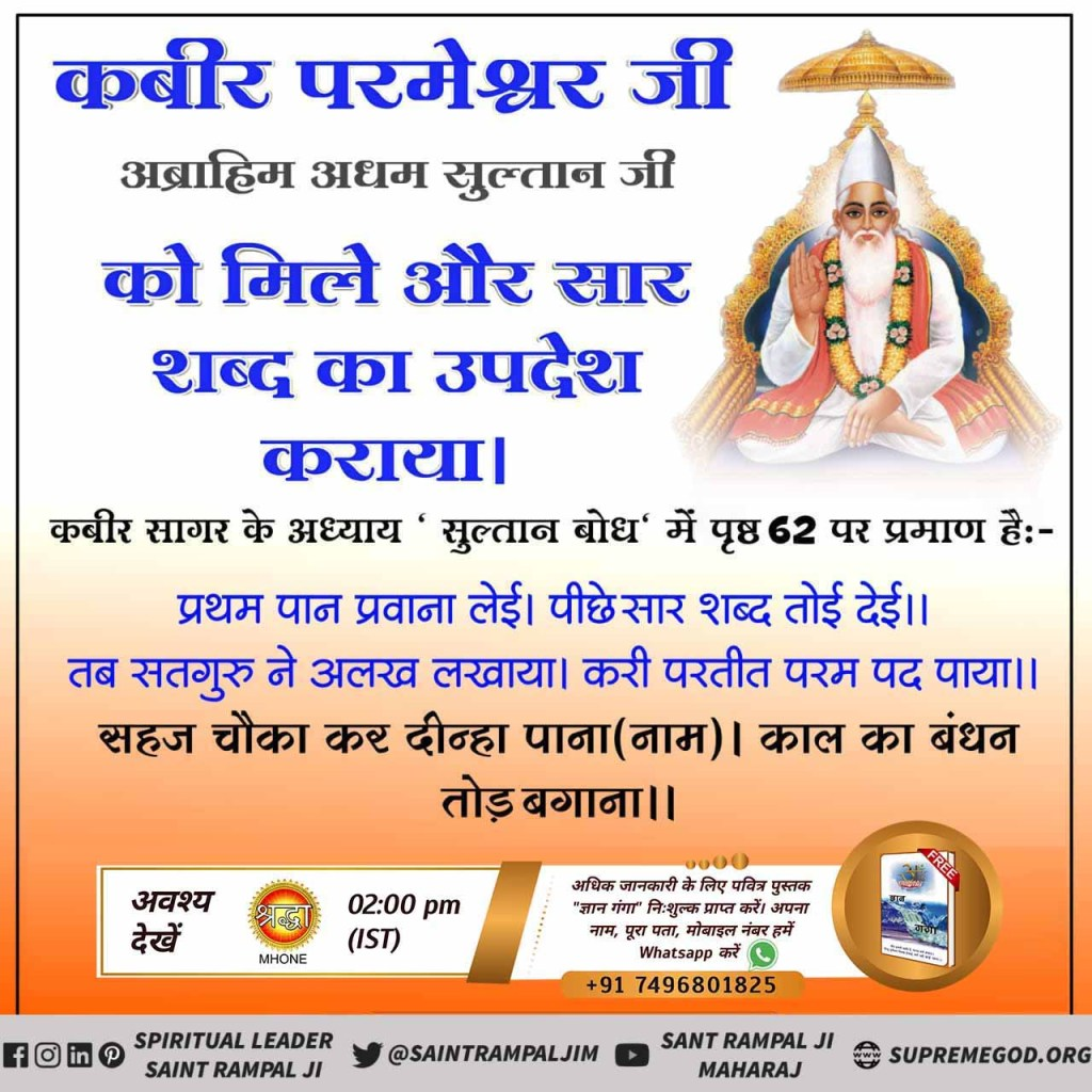 #mondaythoughts ##EyeWitnessOfGod Lord Kabir Ji met Nanak Dev ji when he was bathing in Bei River. Lord Kabir ji told him that he is Supreme God and lives in Sachkhand. Kabir Saheb told him Satnaam. #MondayMotivation  @SaintRampalJiM