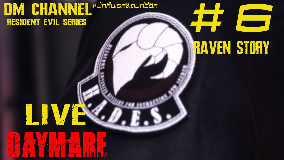 DM CHANNEL (DetectiveResidentEvil) Daymare 1998 (2019) Part 6 Lab อสูรฮาเดส HD1080P 60FPS By DM CHANNEL #ResidentEvil #ResidentEvil2Remake #Daymare1998  #Capcom #REBHFun #REShowcase
