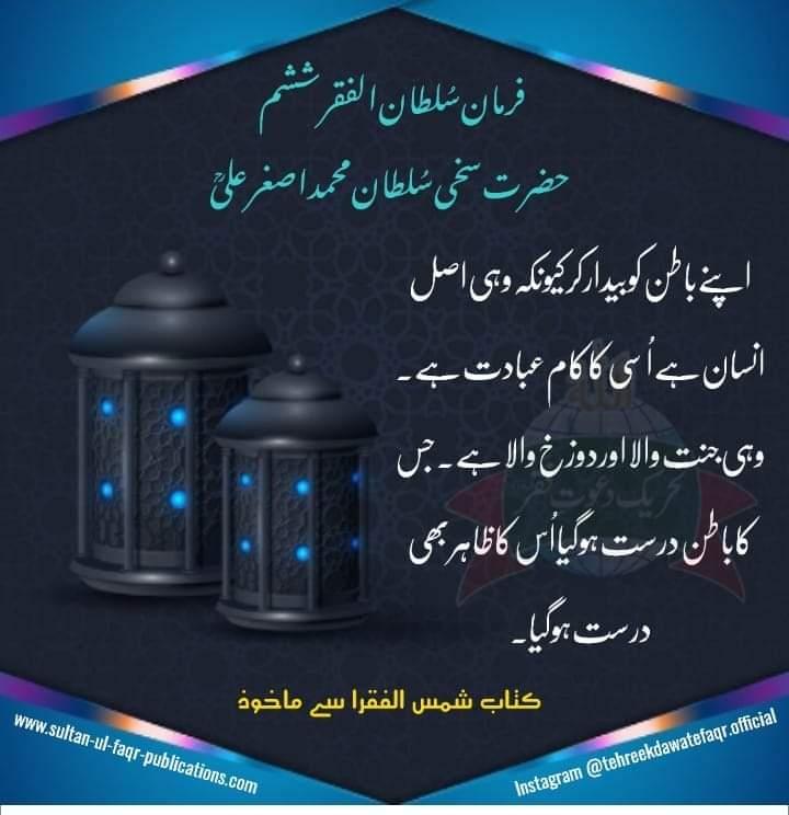 """""""شمس الفقرا"""" کتاب منگوانے کے لیے رابطہ کریں۔ +92-322-4722766  #sultanulfaqrpublications #shamsulfuqra  #sultanulashiqeen #sultanbahoo #sultanularifeen"""