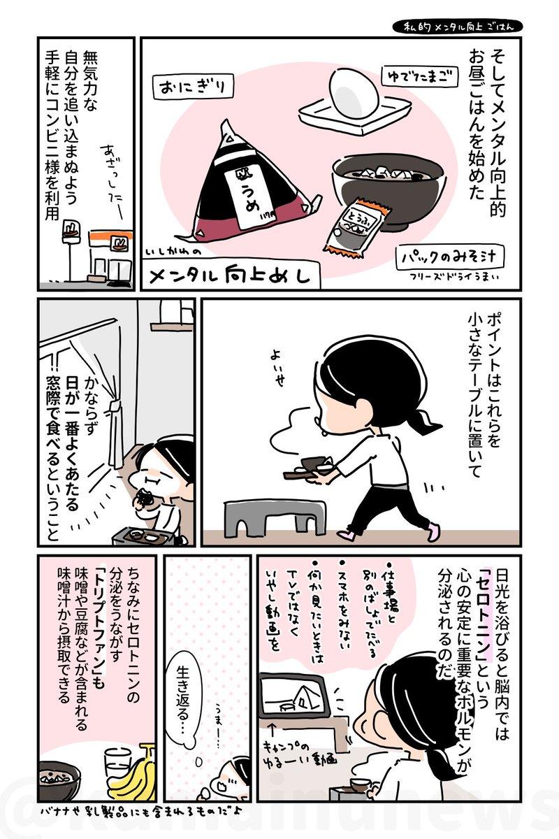 メンタルをやられちゃった人は是非!日本人に馴染み深いあの食べ物で少し元気が出るかも?