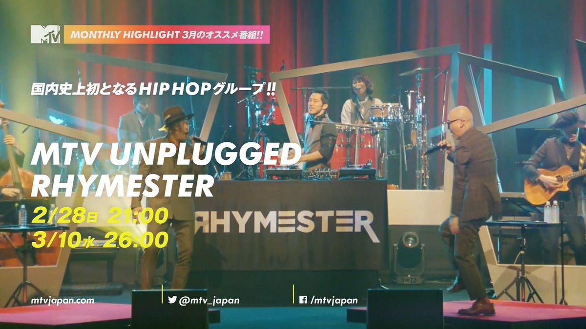 3月にリピートもあるから、ファンならひと月分だけの加入もいいと思う。お値打ちだしね。  #utamaru #ライムスター #MTVUnplugged #RHYMESTER