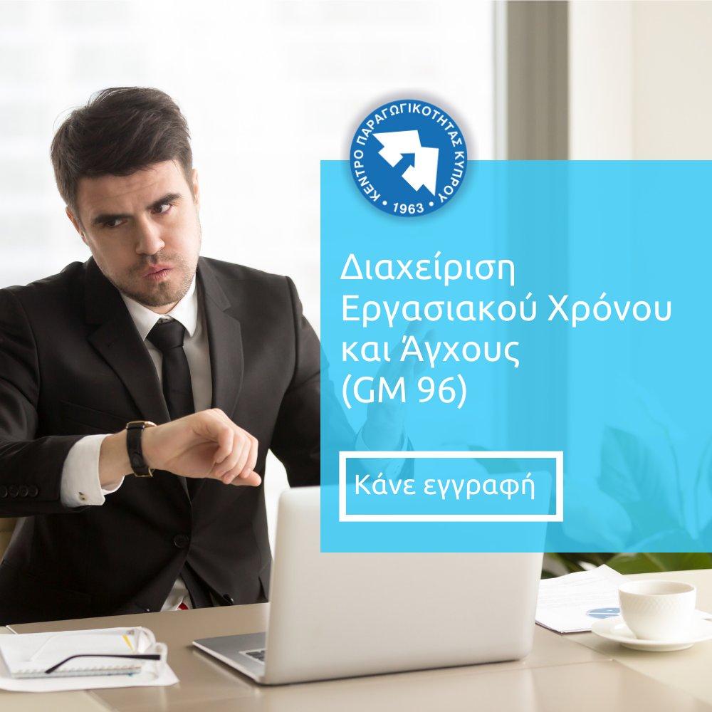 ΔΙΑΧΕΙΡΙΣΗ ΕΡΓΑΣΙΑΚΟΥ ΧΡΟΝΟΥ ΚΑΙ ΑΓΧΟΥΣ  Ημερομηνίες διεξαγωγής: Τρίτη και Τετάρτη από τις 9/3/2021 – 17/3/2021  Για περισσότερες πληροφορίες και για την εγγραφή στο πρόγραμμα ακολουθήστε τον σύνδεσμο 👉    #CyprusProductivityCentre #KEPA #KEPACy #ΑνΑΔ
