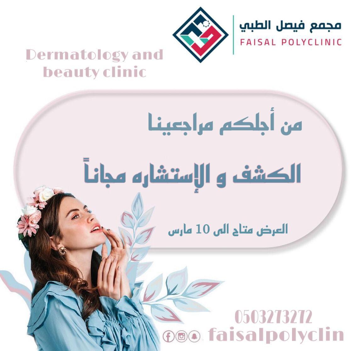 مجمع فيصل الطبي Faisalpolyclin2 Twitter