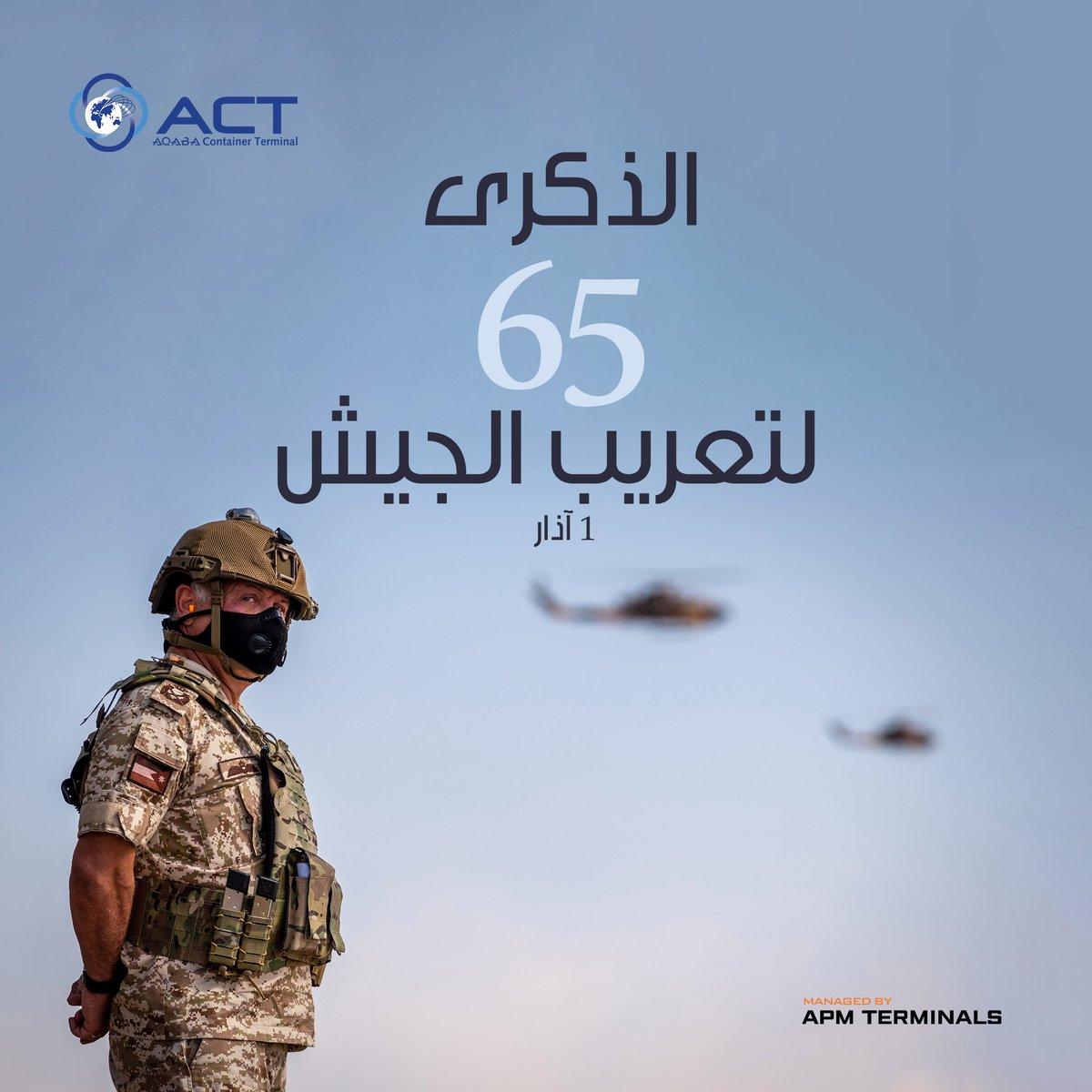 في الذكرى 65 لتعريب الجيش نستذكر اروع معاني التضحية و البطولة لجيشنا العربي المصطفوي الذي  سطر بدماء شهدائه الزكية على ثرى الاردن,حمى الله الاردن قيادةً وشعباً .  #تعريب_الجيش #تعريب_قيادة_الجيش_65 #الأردن #Amman #Jordan #ACT #aqaba #aqabacontainerterminal #حب_الاردن #العقبة