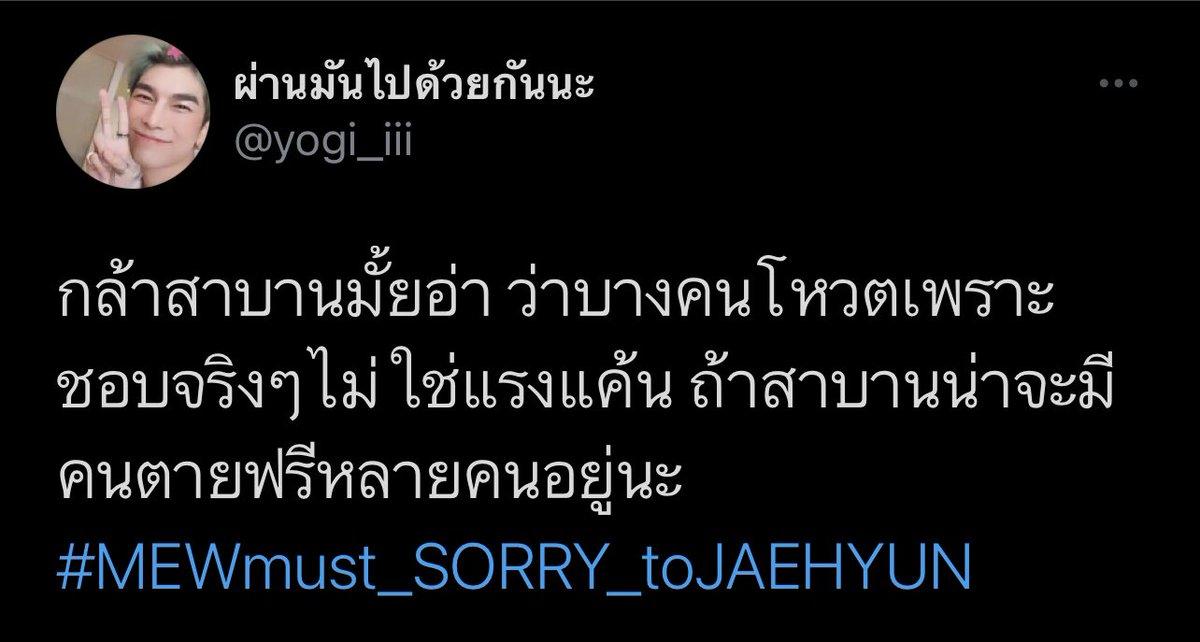RT @maybewhy_: แล้วมิวกล้าสาบานป่าวว่าไม่ได้ก้อปแจฮยอน ...