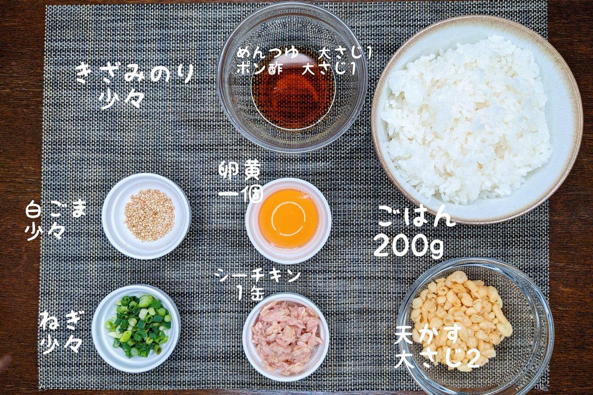 ポイントは2種類の調味料!ほぼ混ぜて乗せるだけの丼ものレシピ!