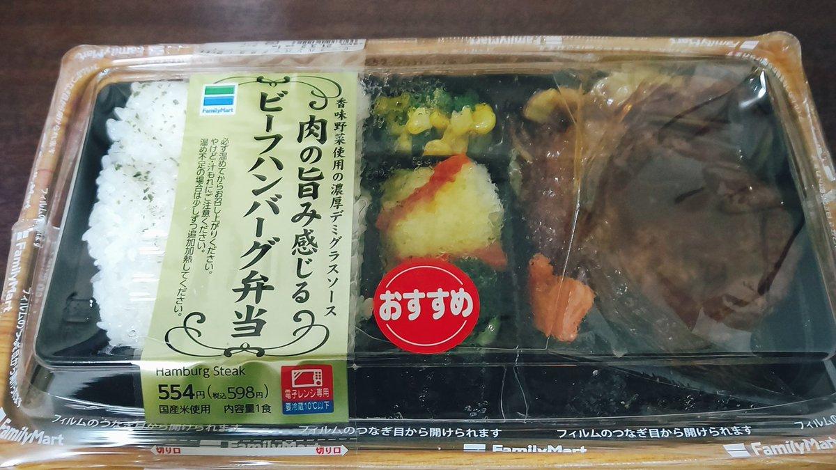 美味しゅうございました😋 #ニュースな会  #ファミマ至福の洋食弁当 https://t.co/rxapwPXG3G