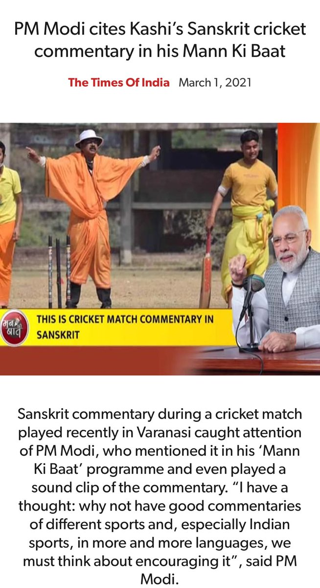 PM Modi cites Kashi's Sanskrit cricket commentary in his #MannKiBaat.    via NaMo App