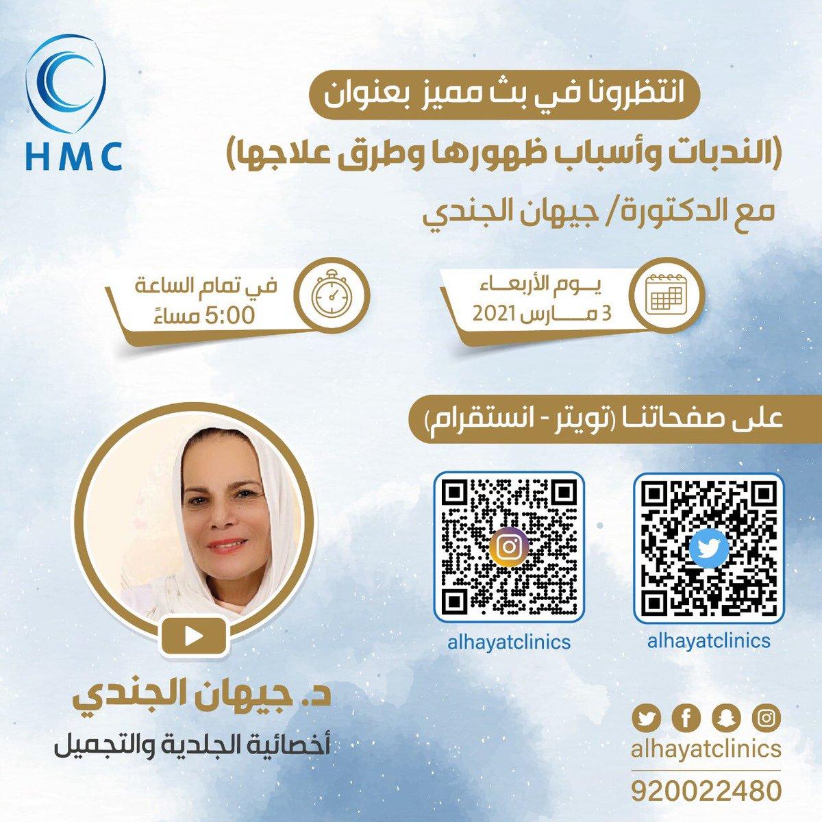 مجمع عيادات الحياة Hmc Alhayatclinics Twitter