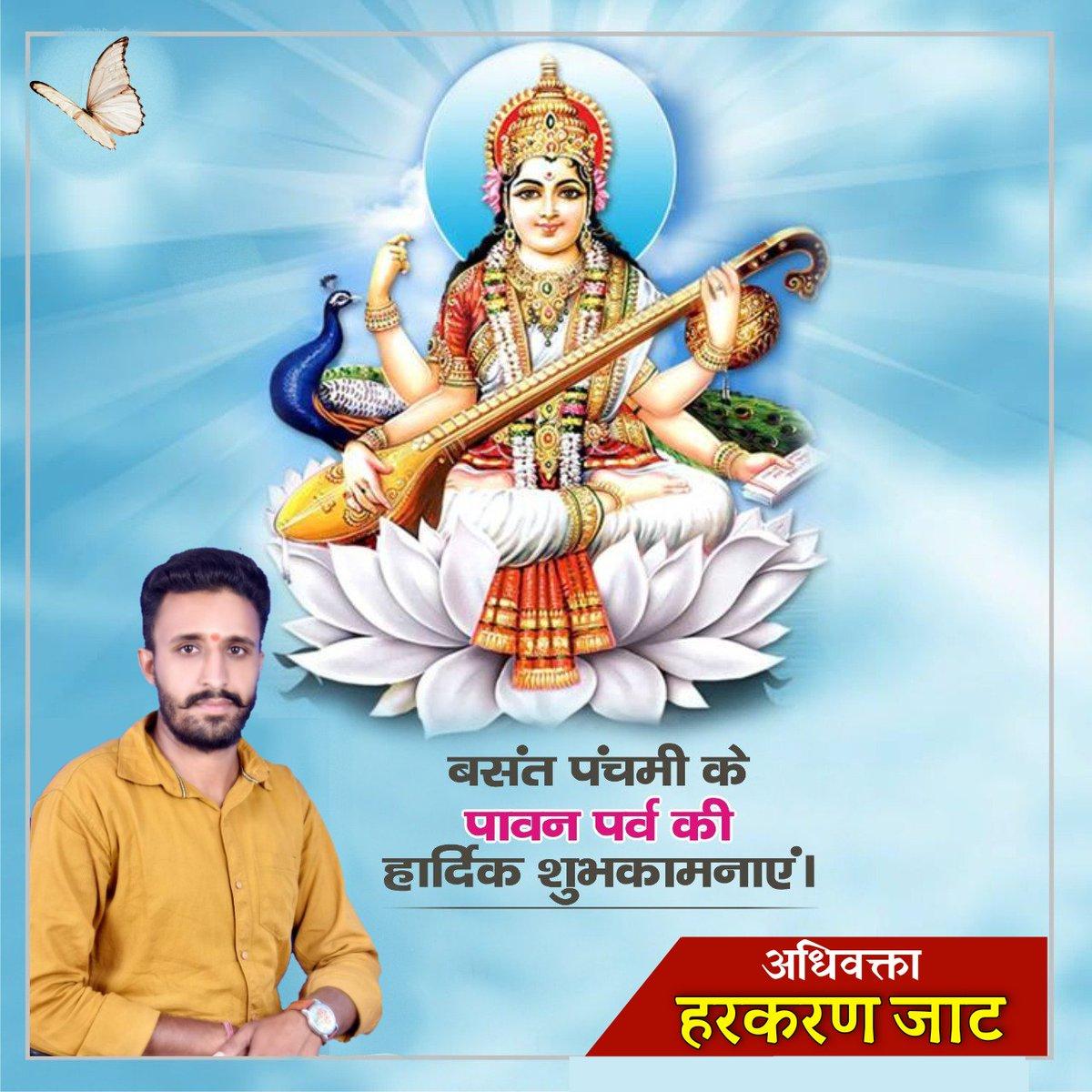 माँ सरस्वती के पावन पर्व बंसत पंचमी की बहुत बहुत बधाई व शुभकामनाएं #BasantPanchami #SaraswatiPuja @AbhayCh81110547  @abvpchittor  @Advocat76431182  @AdvMandrawaliya