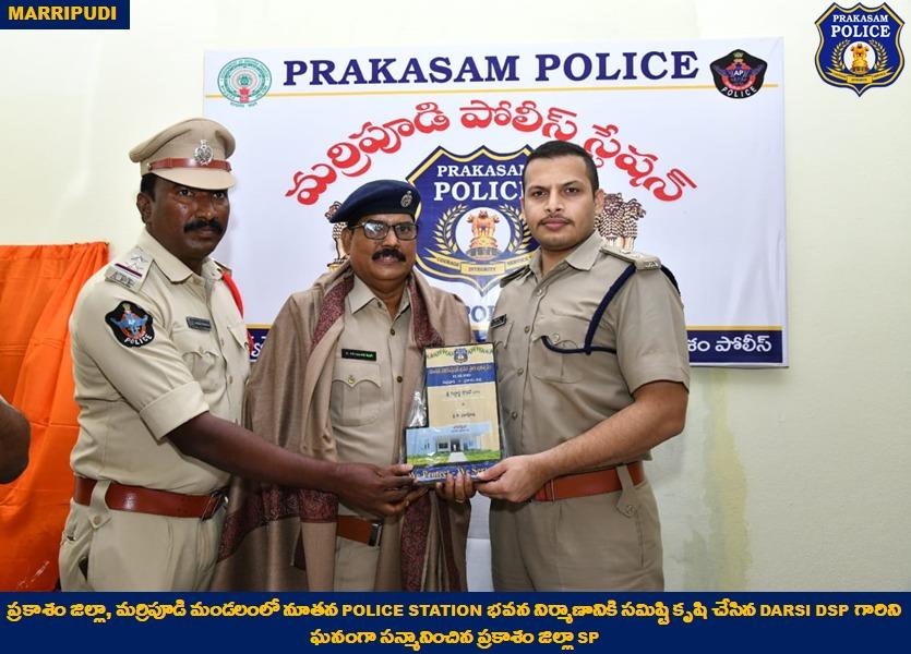 మెరుగైన ప్రజా సంబంధాలకు నిలువెత్తు నిదర్శనం: Marripudiలో నూతన Police station నిర్మాణానికి సహకరించిన  Police అధికారులను, దాతలను సన్మానించిన SP.  #NewPoliceStation  #Inauguration  #Felicitates  #Siddharthkaushal #PrakasamPolice  #APPolice