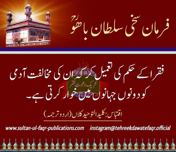 "Kitab ""Kaleed ul Tauheed kalan"" kay online mutalia kay liye visit karien:  #sultanulashiqeen #sultanbahoo #sultanularifeen #faqr #tdf #sufism #mysticism #spirituality #islam"