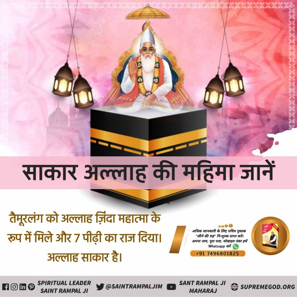 #MondayMotivation Allah knows the glory of realization Allah met Timur Lung as the living Mahatma and gave the rule of seven generations. Saint rampal ji maharaj