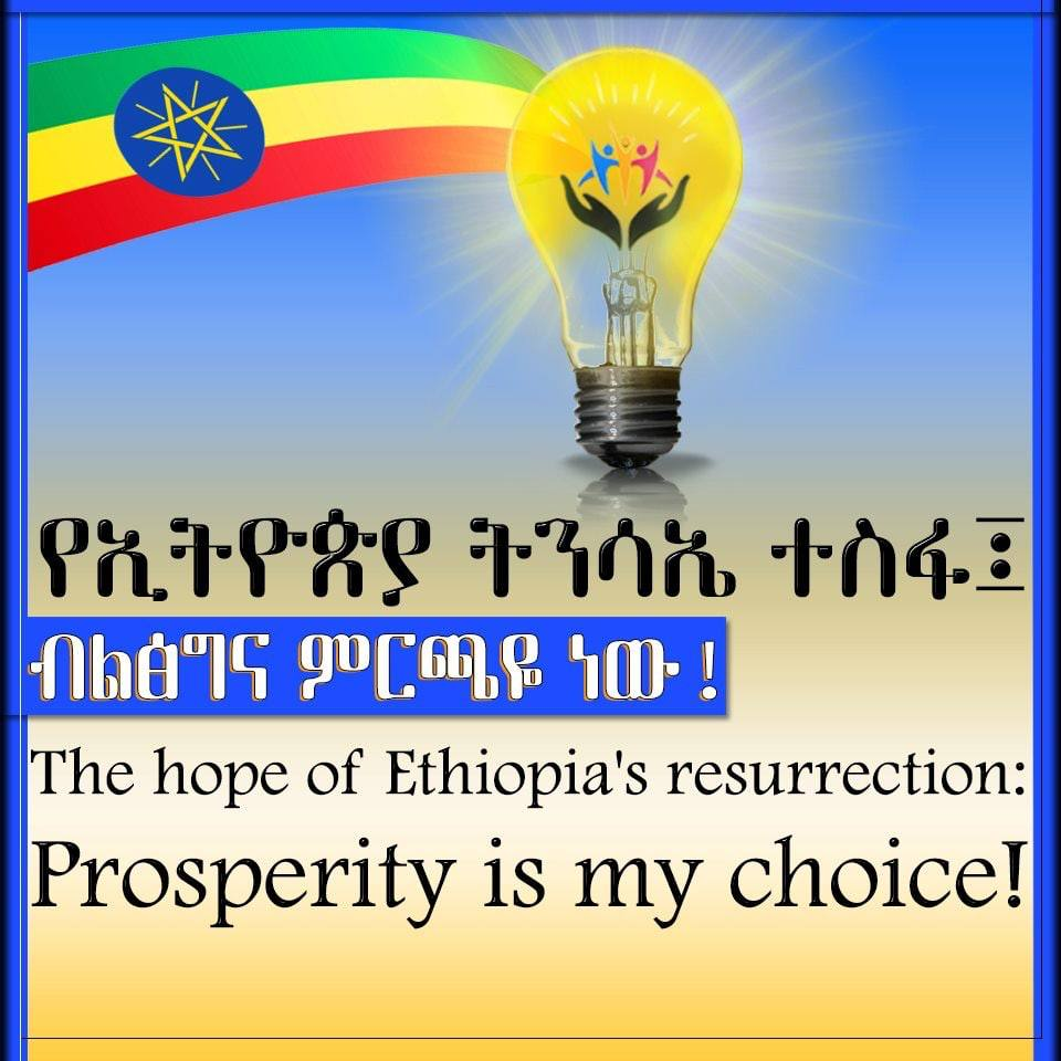 #the_hope_of_Ethiopian's_ resurrection_prosperity_is_my_choice