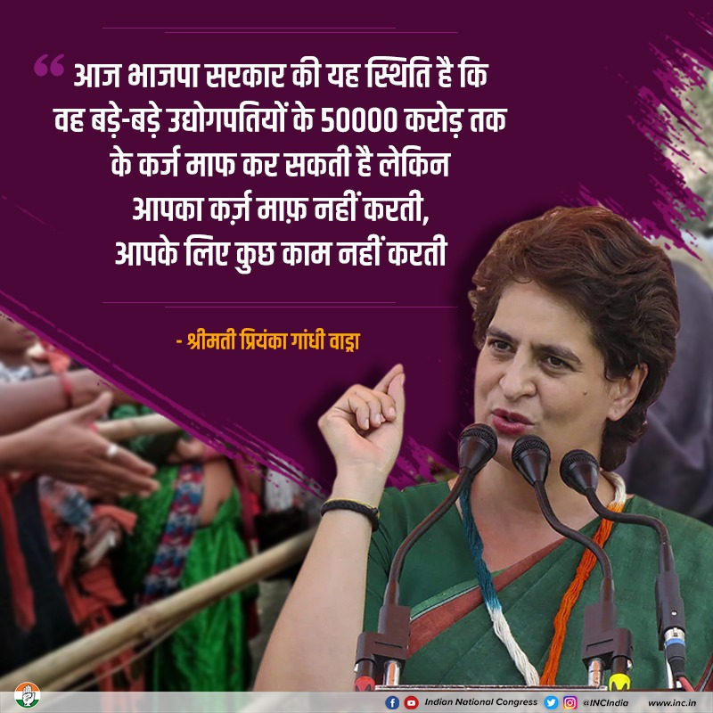 Today the BJP govt is in a position to write off loans worth up to Rs. 50,000 crores for big industrialists, but they won't waive your debt & won't do any work for you.: Smt. @priyankagandhi  #PriyankaGandhiWithAssam