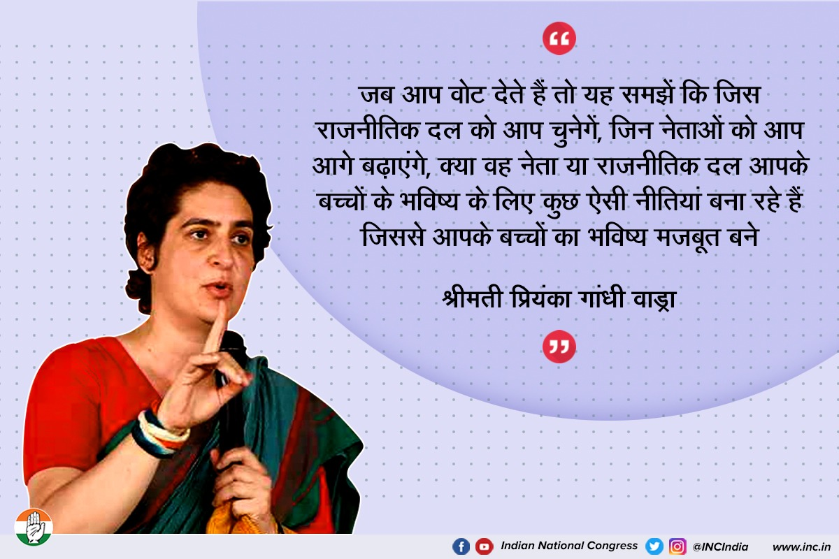 When you go to vote think about whether the political party you are choosing or the leader you are endorsing has the right policies for your children's future, policies that will strengthen their future.: Smt. @priyankagandhi #PriyankaGandhiWithAssam