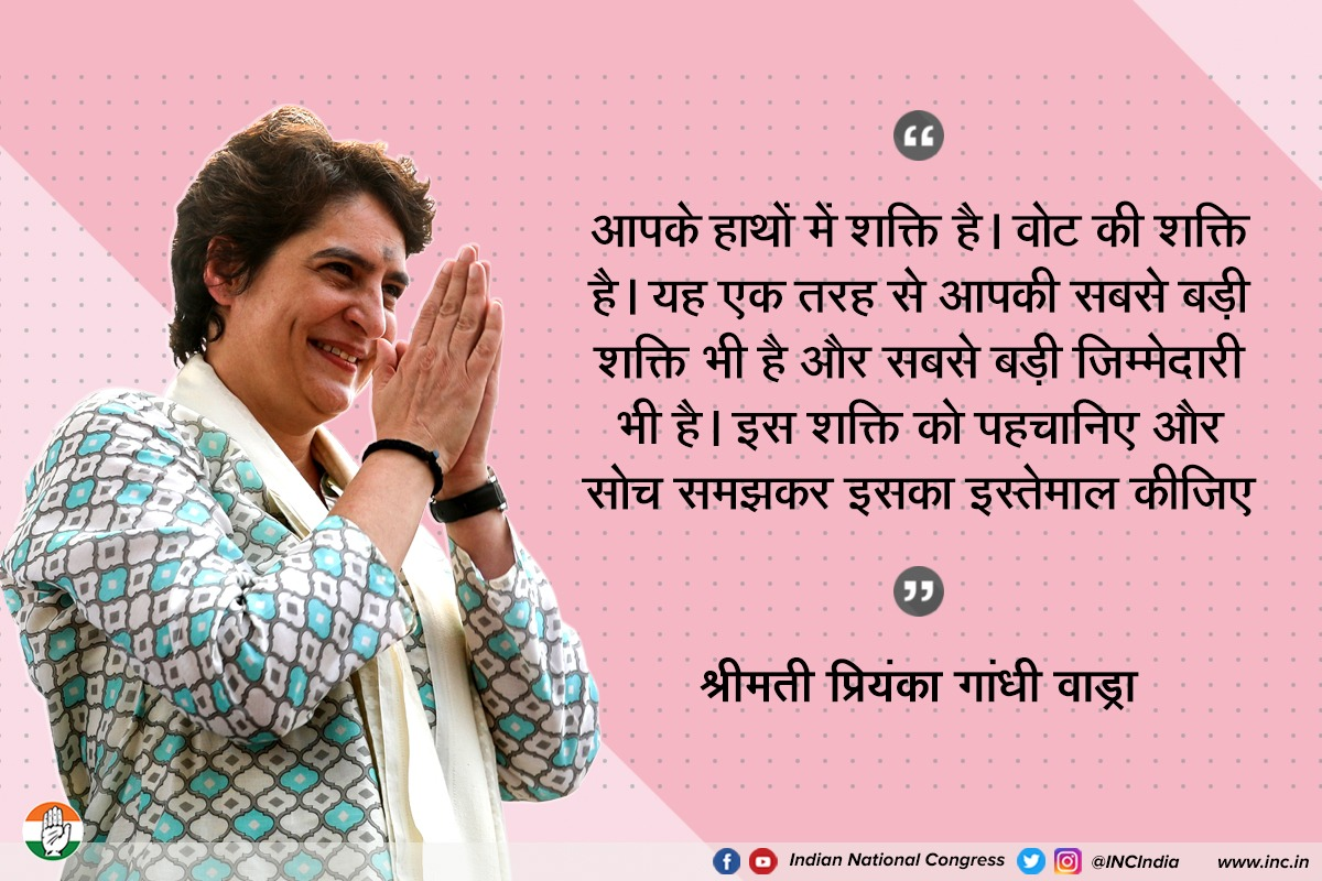 You have power in your hands, the power of your vote. In a way this power is your biggest strength & your biggest responsibility. Understand this power & use its carefully.: Smt. @priyankagandhi  #PriyankaGandhiWithAssam