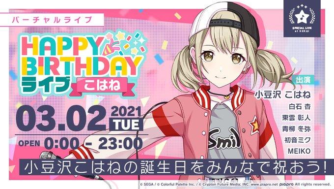 【朗報】誕生日のこはねちゃん、こを取り戻す!!【プロセカ】