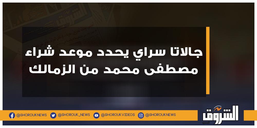 الشروق جالاتا سراي يحدد موعد شراء مصطفى محمد من الزمالك مصطفى محمد