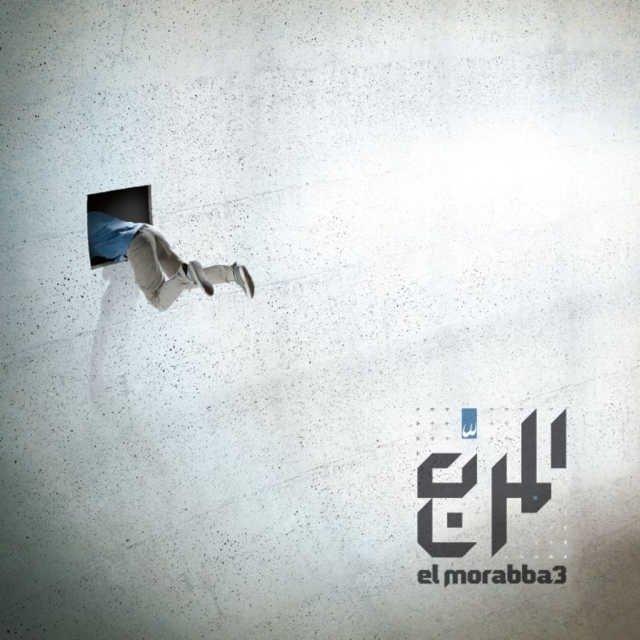 "#NowPlaying ""ما عندك خبر"" by @ElMorabba3 on #Anghami"