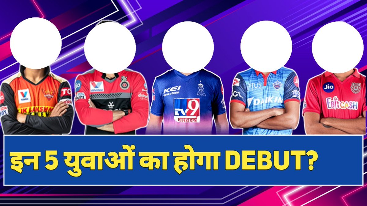 Top 5 Youngsters to debut in IPL 2021?   Watch Video 👉   #IPL2021 #IPL #IPLAuction #IPL2021Auction #iplauction2021 #iplauctions2021 #SRH #RCB #RR #DC #PBKS