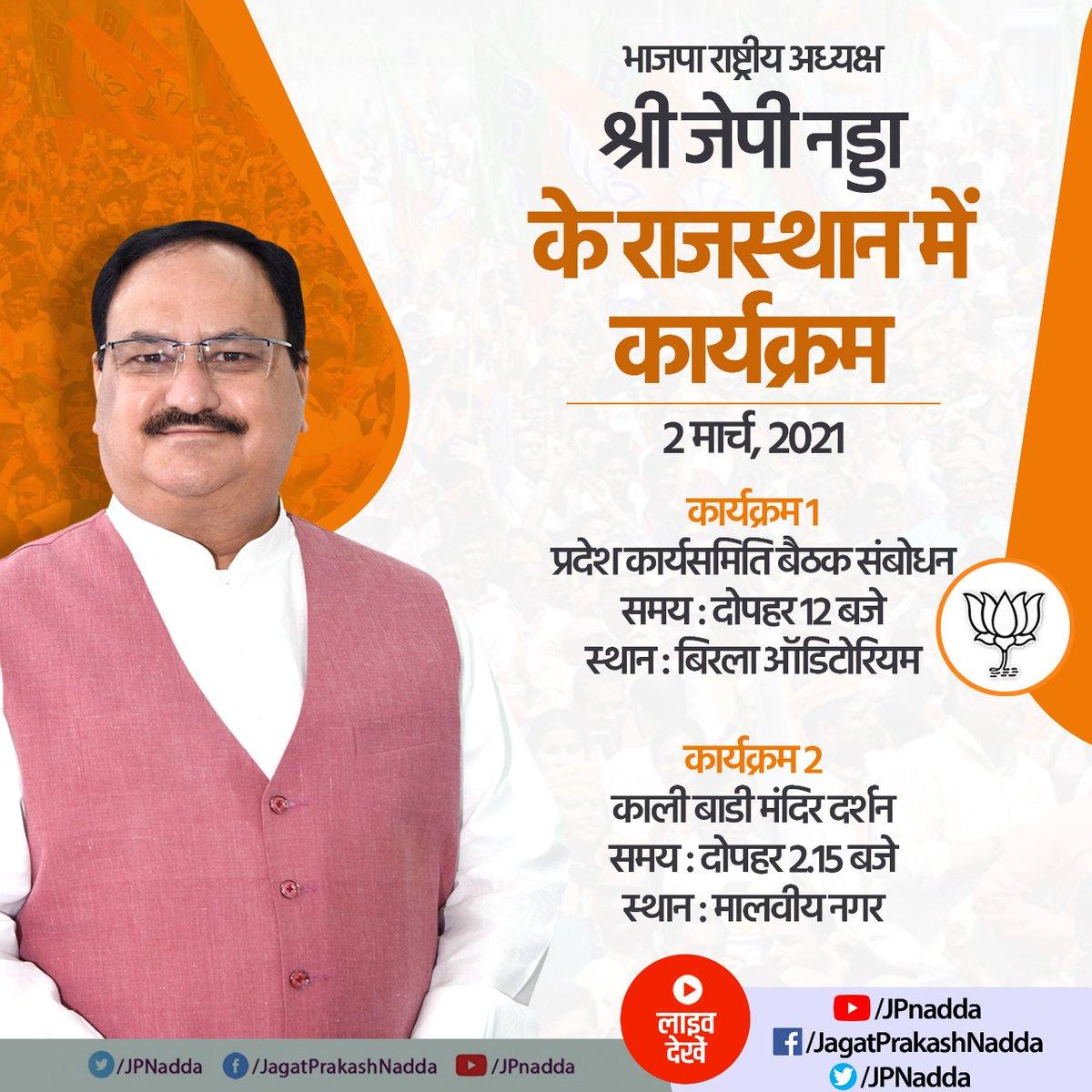 भाजपा राष्ट्रीय अध्यक्ष श्री @JPNadda जी कल दोपहर 12 बजे राजस्थान के बिरला ऑडिटोरियम में प्रदेश कार्यसमिति बैठक को संबोधित करेंगे तथा 2:15 बजे मालवीय नगर स्थित काली बाड़ी मंदिर के दर्शन करेंगे।