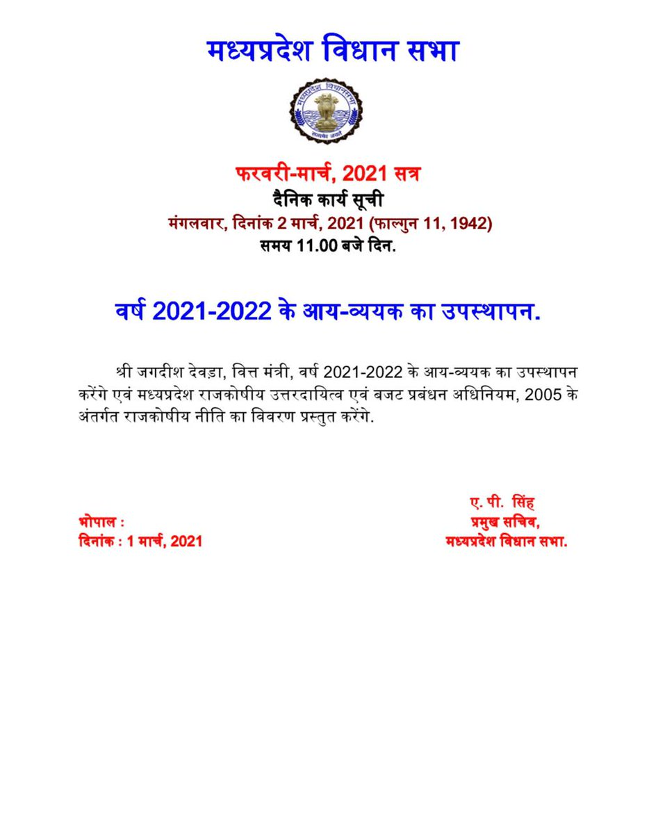 Madhya Pradesh Budget (Fiscal Year 2021-22) will be presented in the Assembly on Tuesday, March 2, 2021.  Finance Minister Shri Jagdish Deora will present the budget in the Madhya Pradesh Assembly at 11 am.  # MPBudget2021  #JansamparkMP #MadhyaPradesh