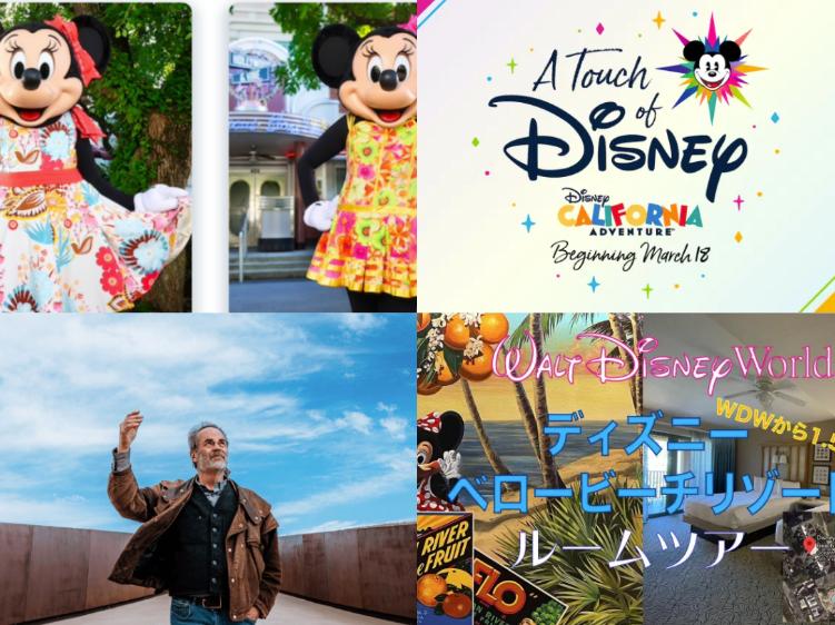 """【週刊】おさらいディズニー2月21日〜2月28日  先週は、ディズニーカリフォルニアアドベンチャー""""A Touch of Disney""""やハリウッドバイン朝食キャラクターブレックファストそしてたくさんのグッズアップデートがありました。  #ディズニーワールド #フロリダディズニー"""
