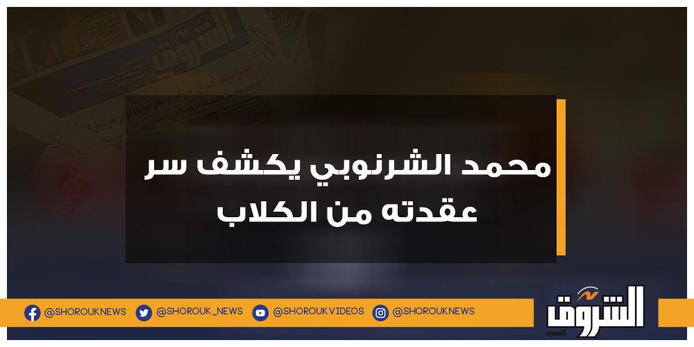 الشروق محمد الشرنوبي يكشف سر عقدته من الكلاب محمد الشرنوبي