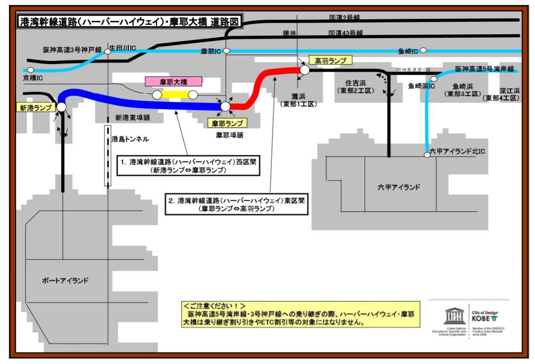 ハイウェイ ハーバー 神戸・ハーバーハイウェイ、ETC設置まで夜間通行無料に 13億円徴収漏れ問題|総合|神戸新聞NEXT