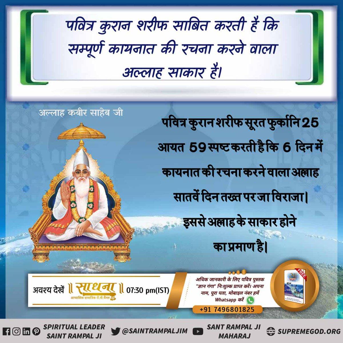 #MustListen_Satsang  परम संत रामपाल जी महाराज  जिनके आध्यत्मिक तत्वज्ञान से पूरे विश्व में सतयुग जैसा माहौल आएगा। अवश्य देखें साधना टीवी 7 30 से 8 30