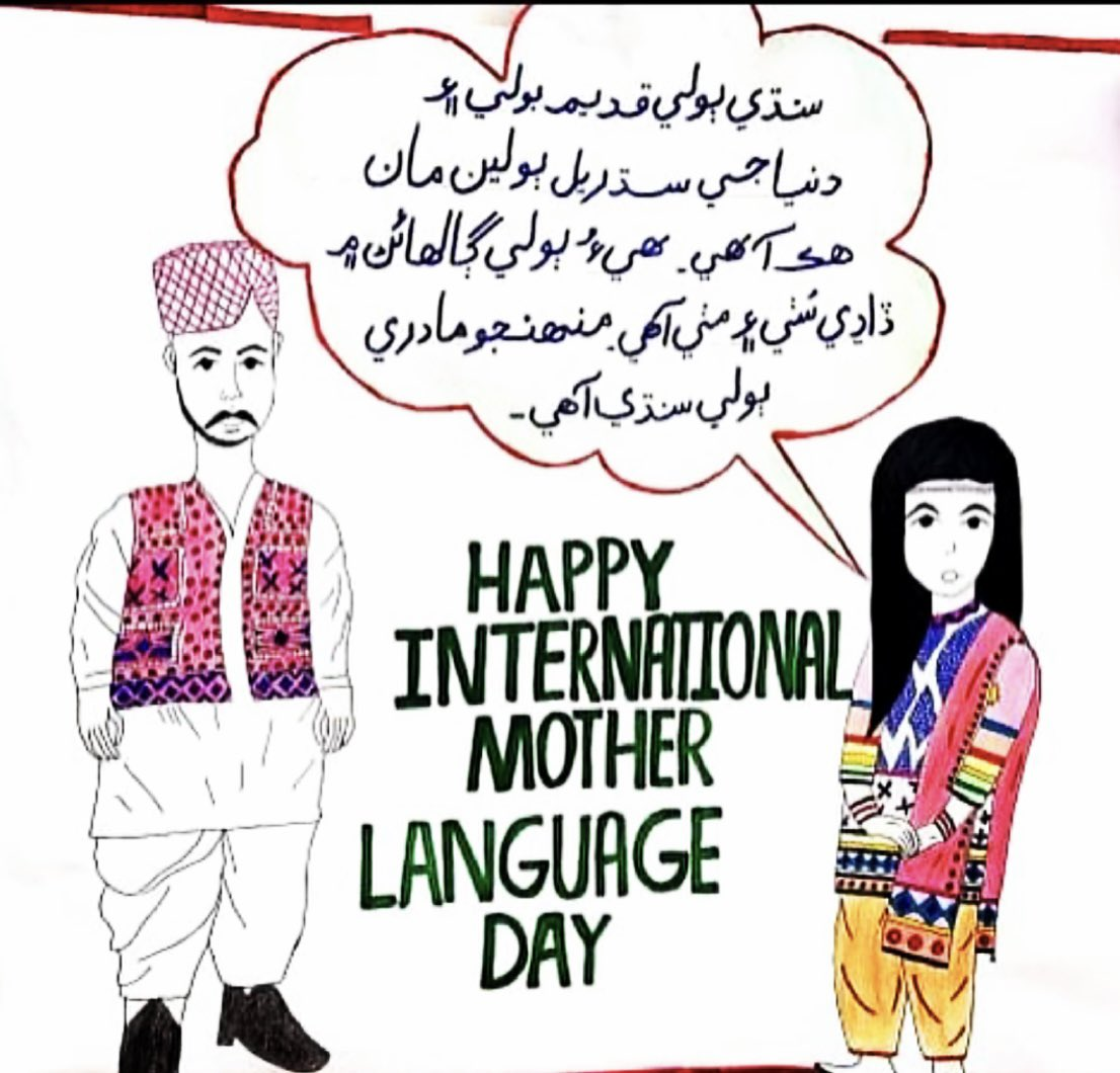 DIL students celebrate International Mother Language Day through art, sharing their Punjabi and Sindhi vernacular and culture #education #internationalmotherlanguageday #girlpower #punjabi #sindhi #inspiration 👧🏾👦🏾  To donate to DIL, please visit