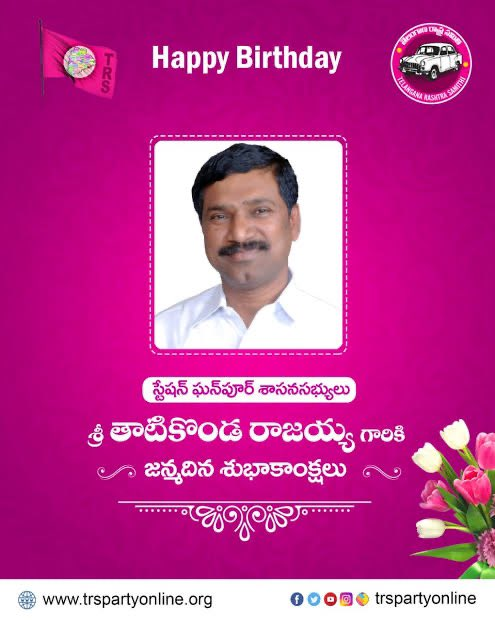 Happy returns of the day to Hon'ble MLA @MLA_Ghanpur_stn garu, May you be blessed with good health & long life in public service.  Request you to plant few saplings to celebrate your birthday in a remarkable way to influence your followers to lead the life by an example.  #GIC🌱
