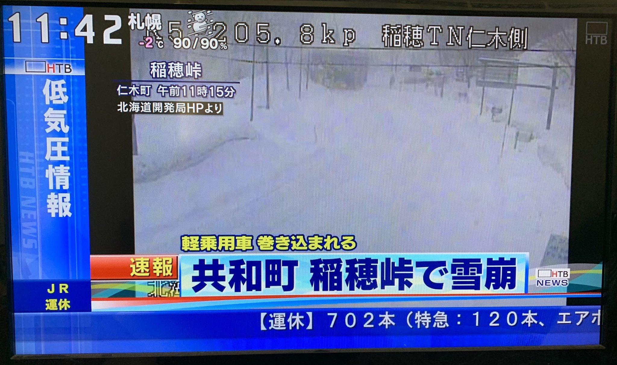 画像,え?稲穂峠が雪崩で通行止めだと?軽乗用車が巻き込まれたとも。 https://t.co/aLeaw6ECOm。