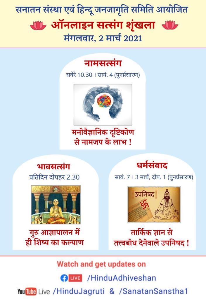 👉 _अवश्य देखें ! #tuesdaymotivations #MustListen_Satsang 🌸 धर्मसंवाद : हिन्दू संस्कृति के मूलभूत अंग : सनातन धर्मग्रंथ (भाग 9) (पुनर्प्रसारण) तार्किक ज्ञान से तत्त्वबोध देनेवाले उपनिषद ! 🖥️ Watch Live @  🔽 ▫️   ▫️