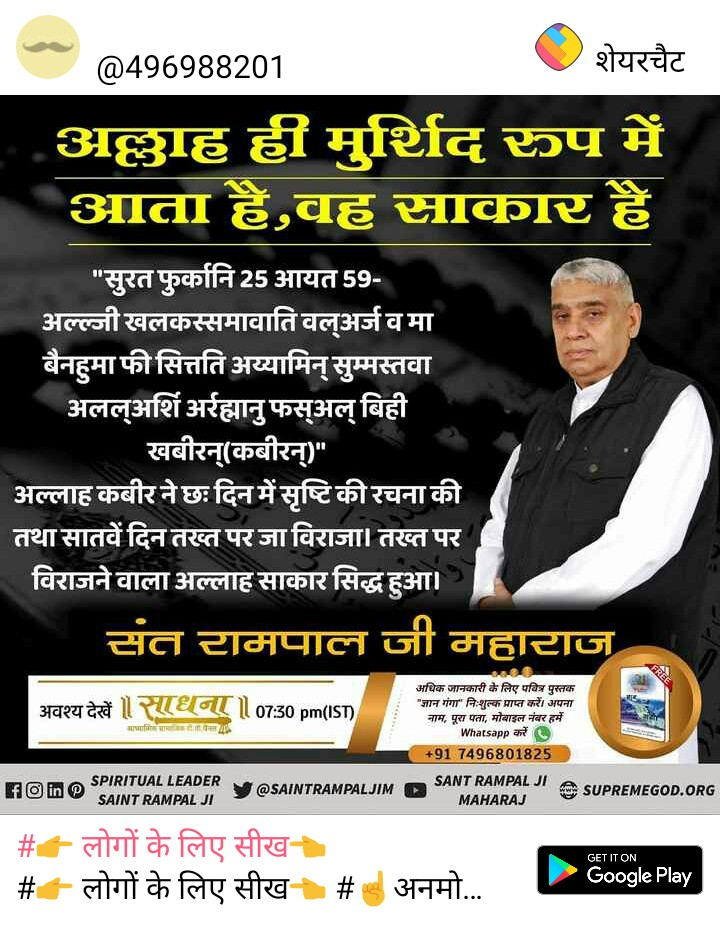 ##MustListen_Satsang According to the All Religion Hollybooks By Tatvdarsi sant Rampal ji his provide a true worship method for distroy cycle of birth and death