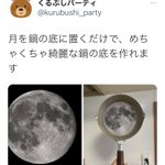 senden_meizineのサムネイル画像