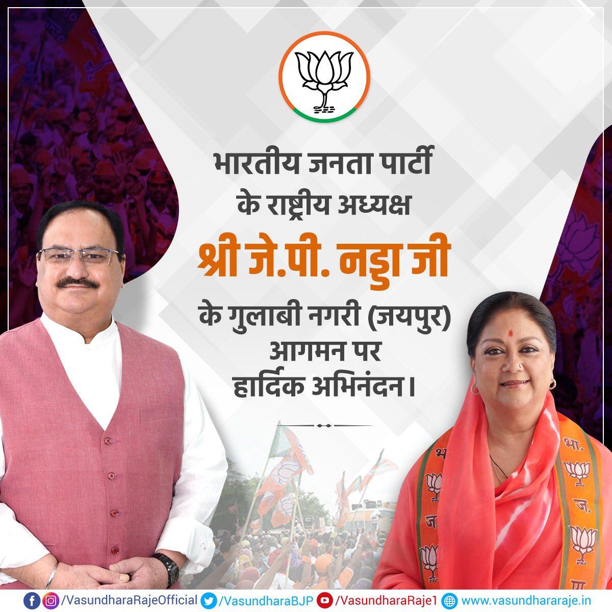 विश्व के सबसे बड़े राजनीतिक दल भारतीय जनता पार्टी के राष्ट्रीय अध्यक्ष श्री @JPNadda जी के गुलाबी नगरी, जयपुर (राजस्थान) आगमन पर हार्दिक अभिनंदन करती हूं। आपकी गौरवमयी उपस्थिति से कार्यकर्ताओं व आमजन में नई ऊर्जा का संचार होगा, ऐसा हमें विश्वास है।  #नड्डा_जी_रो_स्वागत