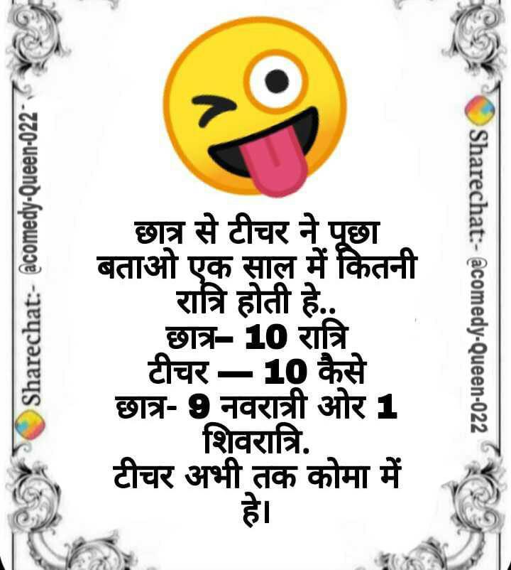 #jokes #funny #comedy #TrendingNow #Highlights #fcsphsv